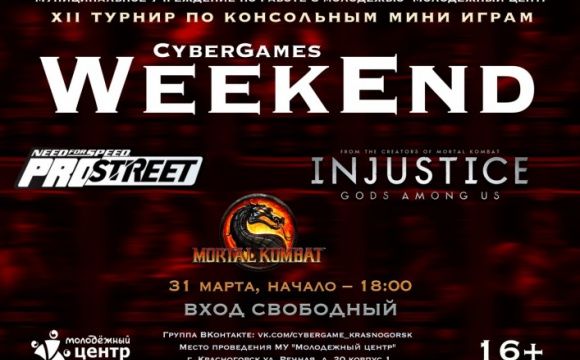 XII турнир MiniGames:WeekEnd