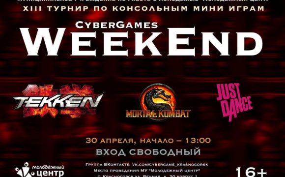 XIII турнир MiniGames:WeekEnd